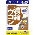 DHC 濃縮ウコン 55.8g(465mg×120粒)