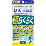 DHC 極らくらく 57.2g(477mg×120粒)