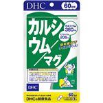 DHC カルシウム/マグ 60日分