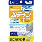 DHC ルテイン光対策 6.4g(320mg×20粒)(機能性表示食品)