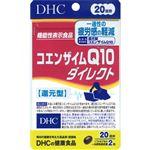 DHC コエンザイムQ10ダイレクト 13.8g(345mg×40粒)(機能性表示食品)