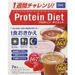 DHC プロテインダイエット ココア味×3袋、いちごミルク味×2袋、コーヒー牛乳味×2袋