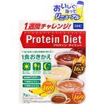 DHC プロテインダイエットⅡ ココア味×3袋、バナナ味×2袋、ミルクティー味×2袋 7袋入
