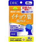 DHC イチョウ葉脳内α(アルファ)18.0g(300mg×60粒)(機能性表示食品)