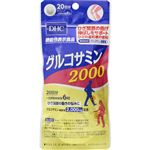 DHC グルコサミン2000 54.6g(455mg×120粒)(機能性表示食品)