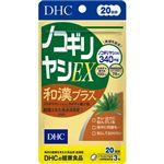 DHC ノコギリヤシEX和漢プラス 27.3g(455mg×60粒)