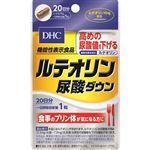 DHC ルテオリン尿酸ダウン 3.9g(199mg×20粒)(機能性表示食品)