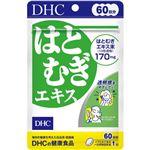 DHC はとむぎエキス 33.3g(60粒)60粒