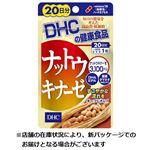 DHC ナットウキナーゼ 20粒(6.1g)