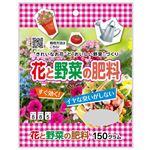 朝日アグリ 花と野菜の肥料 150g