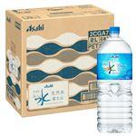 【ケース販売】アサヒ飲料 おいしい水 富士山 2000ml×6※お1人さま1ケース限り