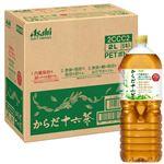 【ケース販売】アサヒ飲料 からだ十六茶 2000ml×6