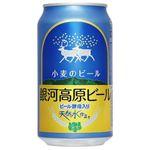 銀河高原 小麦のビール(天然水仕立て)350ml