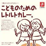 【1歳頃~】三菱食品 こどものためのレトルトカレー 80g×2