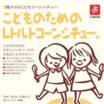 【1歳頃~】三菱食品 こどものためのレトルトコーンシチュー80g×2