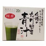 新日配薬品 4種の九州野菜 青汁 3g×20包