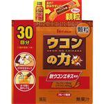 ハウスウェルネスフーズ ウコンの力 顆粒(30回分)45g(1.5g×30本)