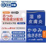 ◆ 【指定第2類医薬品】万協製薬 ハピコム エクシロンプロクリーム 12g