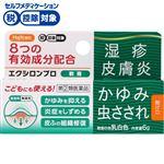 ◆ 【指定第2類医薬品】万協製薬 ハピコム エクシロンプロ軟膏 6g