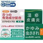 ◆ 【指定第2類医薬品】万協製薬 ハピコム エクシロンプロ軟膏 12g
