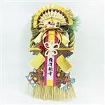 干支飾り 喜 サイズ 約36cm×18cm
