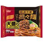 日清食品冷凍 日清中華 汁なし担々麺 大盛り 1食