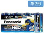 パナソニック エボルタネオ 乾電池 単2形 4本パック LR14NJ/4SW