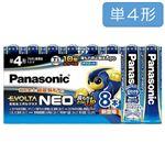 パナソニック エボルタネオ 乾電池 単4形 8本パック LR03NJ/8SW