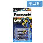 パナソニック エボルタネオ 乾電池 単4形 4本パック LR03NJ/4B