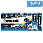 パナソニック エボルタネオ 乾電池 単3形 8本パック LR6NJ/8SW