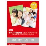 キヤノン 写真用紙・光沢スタンダード100枚 品番 SD-201L100