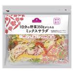 【予約商品】【7月18日~21日の配送となります】 トップバリュ 1日分野菜350gがとれるサラダ 1パック