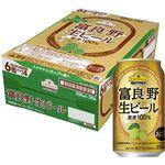 【ケース販売】トップバリュベストプライス 富良野生ビール 350ml×24