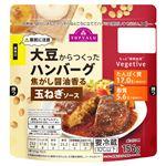 トップバリュ 大豆からつくったハンバーグ(焦がし醤油香る玉ねぎソース)156g