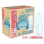 【ケース販売】トップバリュベストプライス ラベルレス天然水 2000ml×6