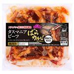 【冷凍】味付焼肉 トップバリュ タスマニアビーフ ばらカルビ焼肉用 醤油だれ 300g 1パック