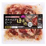 【冷凍】味付焼肉 トップバリュ タスマニアビーフ ほほ肉焼肉用 塩だれ 250g 1パック