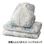 西川 羽毛掛敷ふとん2点セット(ブルー)サイズ シングルロング