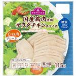 トップバリュ 国産鶏肉使用サラダチキンスライス(むね肉)(プレーン)115g