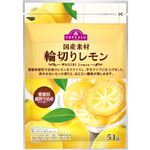 トップバリュ 国産素材 輪切りレモン 51g
