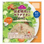 トップバリュ 国産鶏肉使用サラダチキン(むね肉・ハーブ)120g