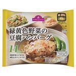 トップバリュ 緑黄色野菜の豆腐ハンバーグ 218g お一人さま2点限り