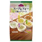 トップバリュ スープフォー 5種のアソート 10食