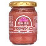 トップバリュ 静岡県産いちご使用いちごバター 170g