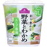 トップバリュ スープ春雨 野菜とわかめ 27.1g