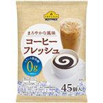 トップバリュベストプライス まろやかな風味 コーヒーフレッシュ 4.5ml×45個入