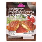 トップバリュ トマト仕立てのチーズ入ハンバーグ 100g