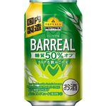 トップバリュ バーリアル糖質50%OFF 350ml