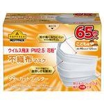 トップバリュ ウィルス飛沫、PM2.5対応不織布マスク 子ども 65枚