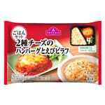 【冷凍】トップバリュ 2種のチーズハンバーグとえびピラフ 300g